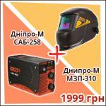Сварочный инвертор Дніпро-М САБ-258 + маска-хамелеон Днипро-М МЗП-310