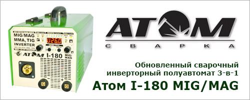 Обновленный сварочный инверторный полуавтомат 3-в-1 Атом I-180 MIG/MAG