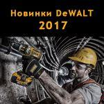 Пять горячих новинок от компании DeWALT!