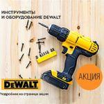 Электроинструмент DeWALT - сумасшедшее ПАДЕНИЕ ЦЕН!